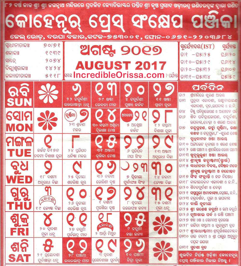 When is Diwali, Deepavali, Kali Puja in 2017 - Calendar