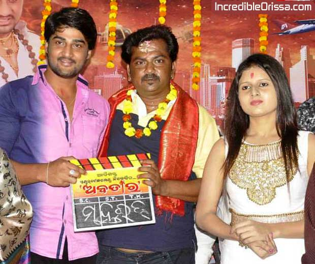 Avatar odia film mahurat photo