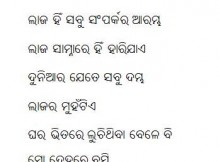 Oriya poetry kabita collection of eminent odia writers online balcony oriya kabita spiritdancerdesigns Gallery