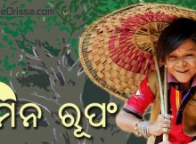 Bamana Rupam oriya movie
