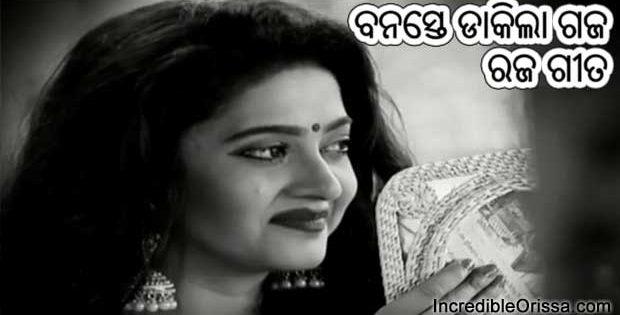 Banaste Dakila Gaja odia Raja song