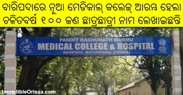 Baripada Medical College