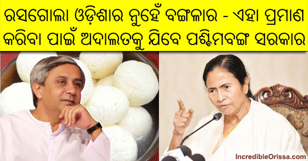 west bengal odisha rasagola war