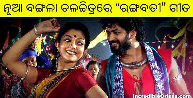 Bengali Rangabati song