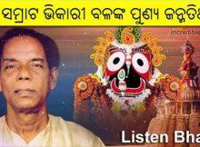 bhikari bala birthday