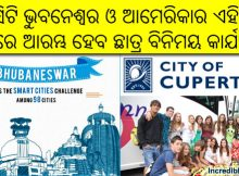 bhubaneswar cupertino student exchange