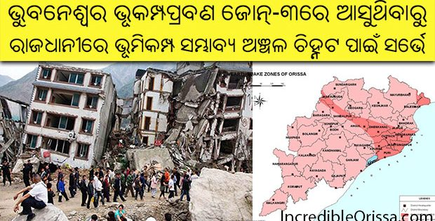 bhubaneswar earthquake mapping