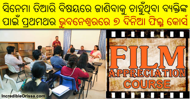 Bhubaneswar film course