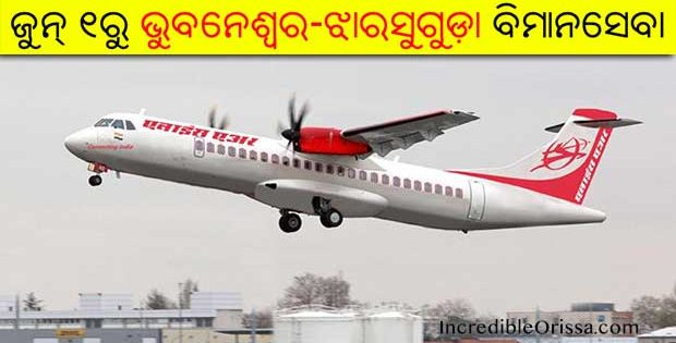 Bhubaneswar to Jharsuguda flight