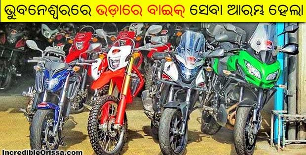 bhubaneswar motorcycle rental