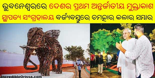 bhubaneswar open-air waste to art museum