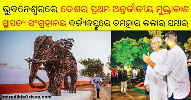 bhubaneswar open-air waste to art museum