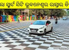 bhubaneswar road checker pattern