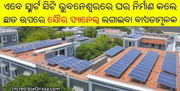 Bhubaneswar solar rooftops
