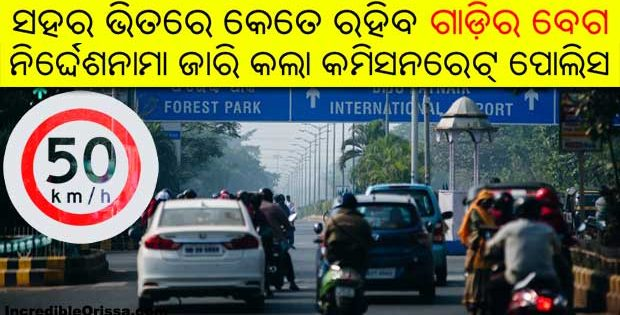 bhubaneswar speed limits