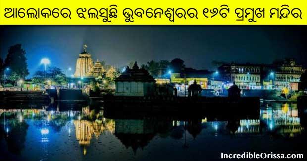 bhubaneswar temples lighting