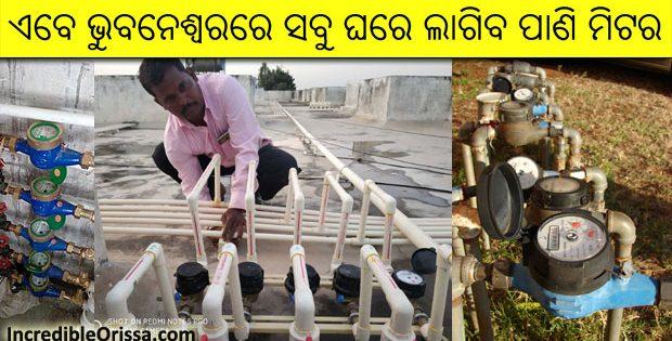 bhubaneswar water meter