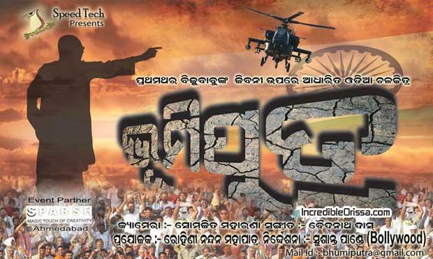 Bhumiputra oriya movie