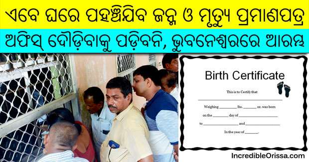 birth certificate bhubaneswar