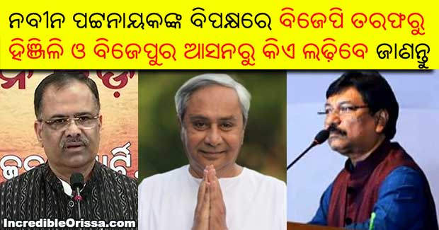 BJP candidates against Naveen Patnaik
