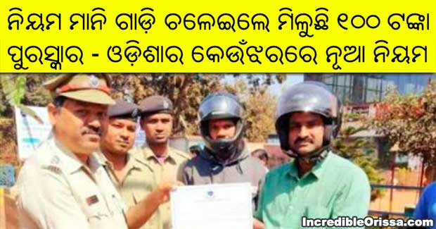 cash reward to obey road rules