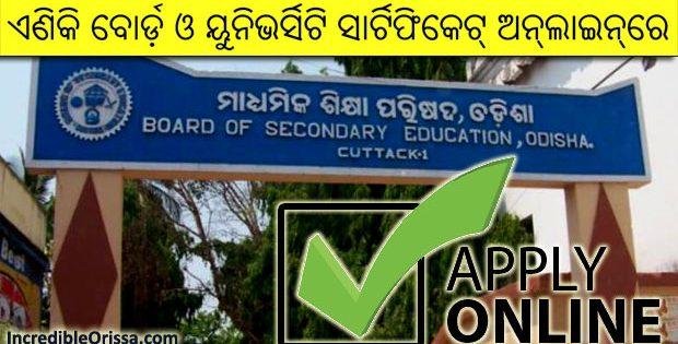 certificates online odisha