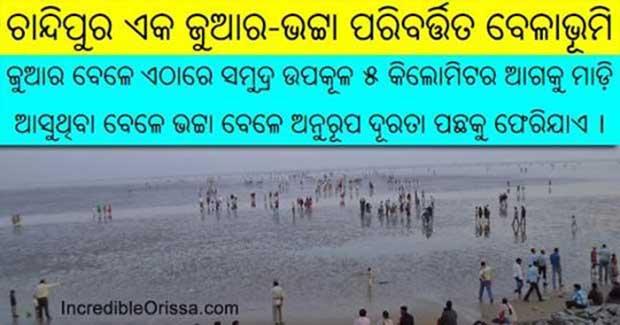 Chandipur beach of Odisha