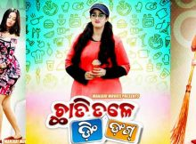 Chhati Tale Ding Dong odia film