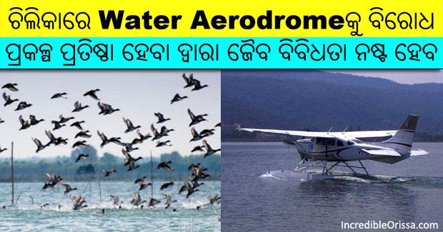 chilika water aerodrome