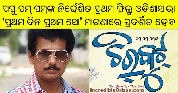 chirkut odia movie