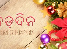 Christmas Odia Wallpaper Bada Dina
