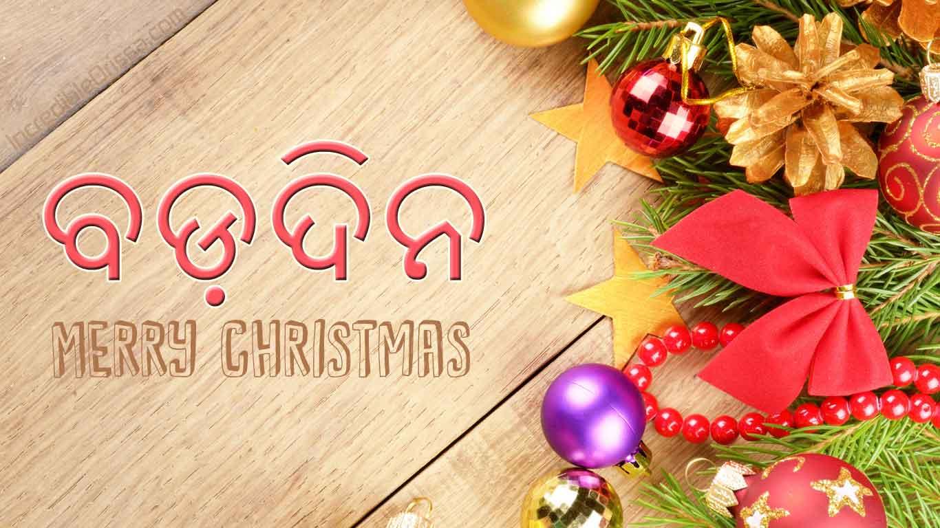 Christmas Odia Wallpaper Bada Dina