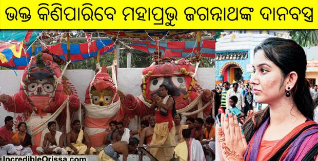 clothes donated to Jagannath