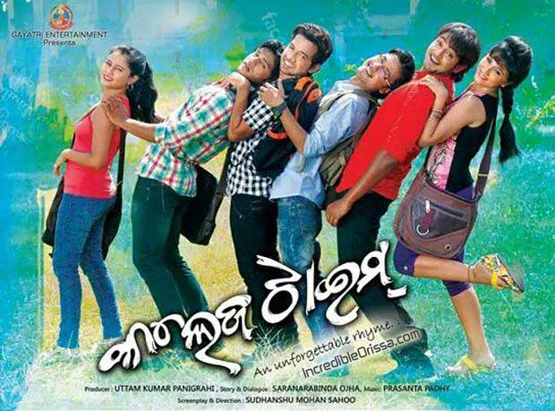 College Time oriya movie