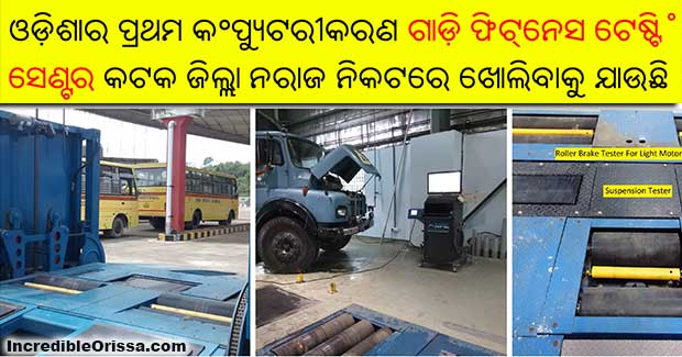 odisha computerised vehicle fitness testing centre