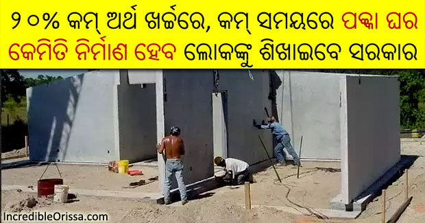 concrete house lesser cost odisha