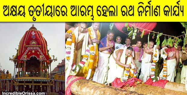 Construction of chariots for Rath Yatra
