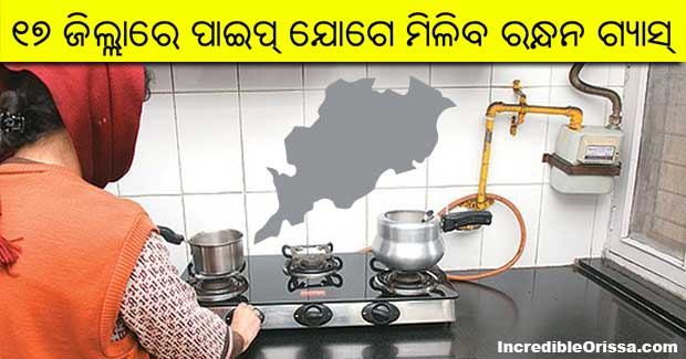 cooking gas through pipe in odisha