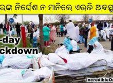 coronavirus lockdown odisha