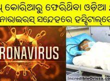 coronavirus odisha