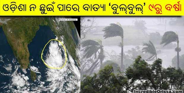 Cyclone Bulbul Odisha
