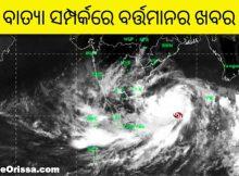 cyclone fani odisha