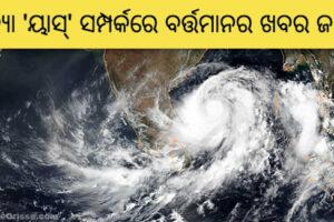cyclone odisha yaas