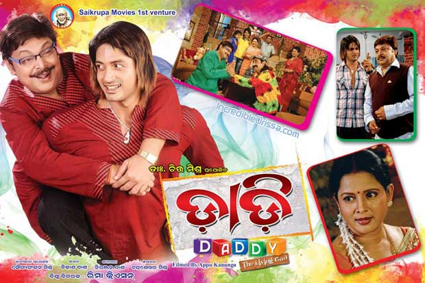 Daddy odia film