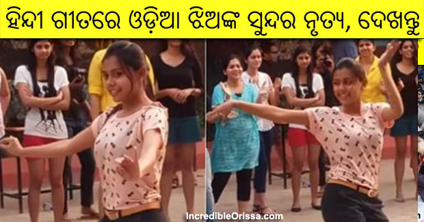 dance by odisha college girls