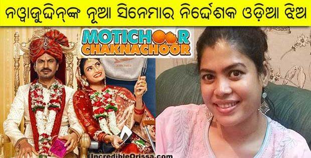 debamitra biswal director