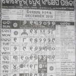 december 2015 odia calendar
