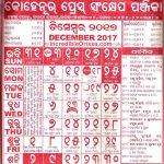 December 2017 Odia Calendar