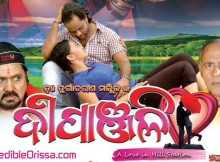 Deepanjali odia movie