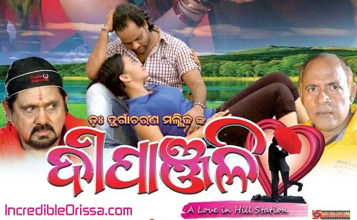 Deepanjali odia movie